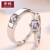 日韓純銀情侶戒指男女一對S925對戒簡約活口刻字仿真結婚鑽石鑽戒  育心小館