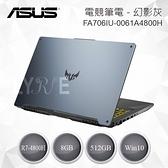ASUS TUF Gaming A17 薄邊框設計電競筆電 - 幻影灰 FA706IU-0061A4800H