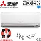 【MITSUBISHI三菱】11-12坪 靜音大師 變頻分離式冷暖冷氣 MUZ/MSZ-GE71NA 免運費/送基本安裝