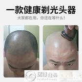 理髮器 光頭理髮器成人剃光頭神器專用刮頭器家用自助電動刮頭刀電推剪子 城市科技DF
