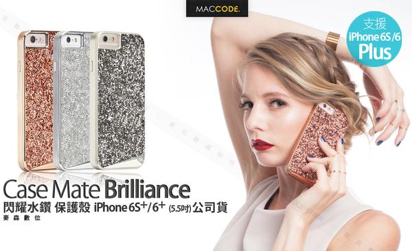 美國 Case-Mate Brilliance 閃耀水鑽 雙層防護 保護殼 iPhone 6S Plus / 6+ (5.5) 公司貨