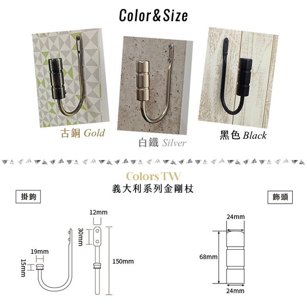 【窗簾鉤】窗簾收納鉤 掛鉤 綁帶 金剛杖造型