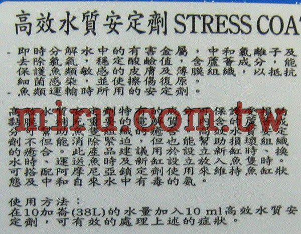 【西高地水族坊】美國魚博士API 高效水質安定劑(STRESS COAT)(473ml)