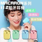 【LOVE SHOP】i12馬卡龍藍牙耳機 真無線TWS HIFI真立體運動防水入耳機5.0藍牙耳機