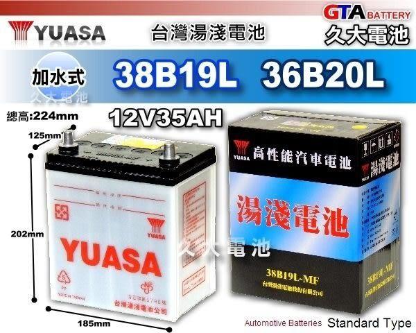 ✚久大電池❚ YUASA 湯淺 38B19L 加水式 汽車電瓶 福特汽車(FORD) 新好幫手PRZ 1.0 (貨車/廂型車)