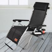 【LIFECODE】特斯林透氣無限段折疊躺椅-附置物杯架-黑色