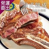 勝崎生鮮 澳洲S榖飼熟成戰斧牛排~小戰神3片組 (600公克±10%/1片)【免運直出】