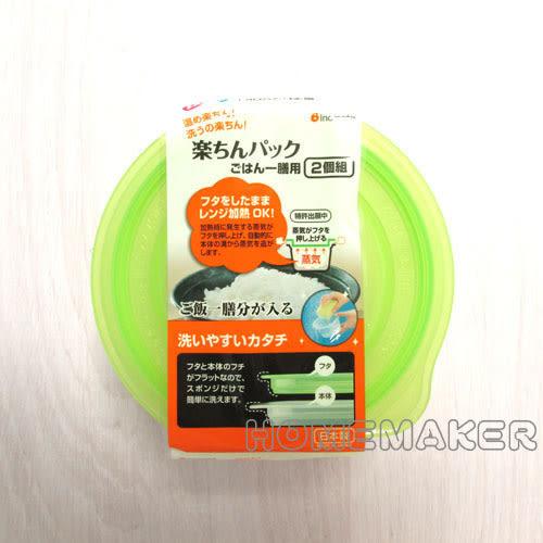 圓保鮮盒-2入(綠)_JK-39228