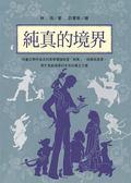 (二手書)林良談兒童文學:純真的境界