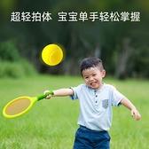 兒童羽毛球拍戶外運動玩具幼兒園親子超輕健身休閑體育訓練彈力球 【宅家好幫手】
