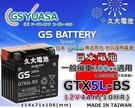 【久大電池】 GS 機車電池 機車電瓶 GTX5L-BS CUXI 115 贏家 50 莎士比亞 50 新貴 50