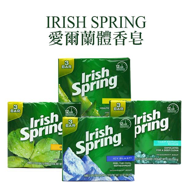 IRISH SPRING 愛爾蘭體香皂 3.75oz x3入 多款可選 沐浴皂 香皂 肥皂【小紅帽美妝】