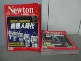 【書寶二手書T9/雜誌期刊_KMN】牛頓_221~230期間_共7本合售_機器人時代等