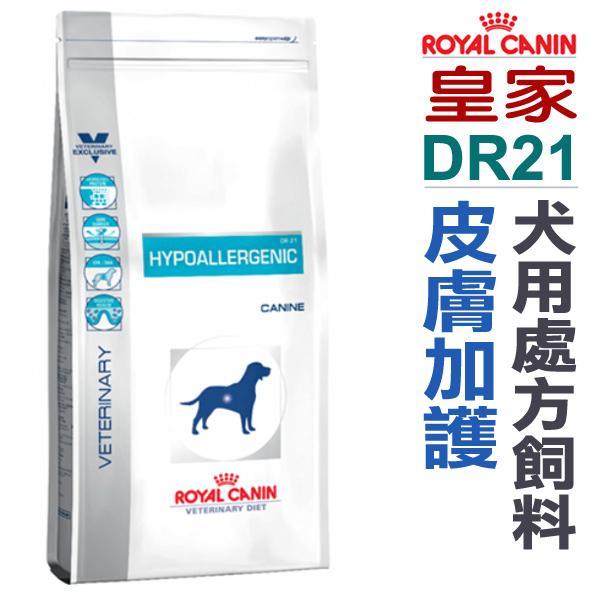 ★台北旺旺★法國皇家犬用處方飼料【DR21】皮膚過敏處方 7公斤