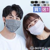 買1送1 限時特賣88【OBIYUAN】多色口罩套 收納套 可清洗 替換 台灣制 口罩 保護套 【X065】