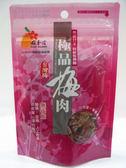 梅香莊~極品梅肉55公克/包