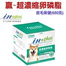 ◆MIX米克斯◆耐吉斯 IN-PLUS贏.超濃縮卵磷脂【犬用小罐裝680g】改善皮膚搔癢及毛髮問題