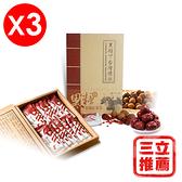 【古酵寶】黑糖桂圓紅棗茶-電電購