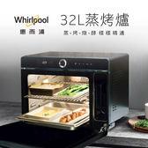 預購驚喜(點我)【惠而浦Whirlpool】32L全能蒸烤爐  WSO3200B 蒸烤箱 (台灣原廠公司貨)