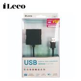 【iLeco】USB3.0 轉VGA 轉接器(USB-VGA020B)-黑