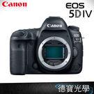 ▶雙11折300 Canon EOS 5D4 5DIV BODY 登錄送好禮 單機身 總代理公司貨