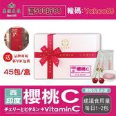 【美陸生技AWBIO】西印度櫻桃+Vitamin C【45包/盒(禮盒)】