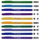 《享亮商城》WM-MC-48-13 淡藍色 水性雙頭彩色筆 45024