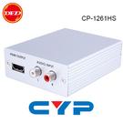 CYP 西柏科技 CP-1261HS 電腦轉 HDMI 影像轉換器 公司貨