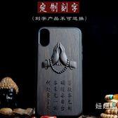 iphoneX佛系手機殼XS木質浮雕蘋果X套男個性創意8x保護套定制刻字