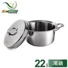 [家事達] 《PERFECT‧(KH-30222) 理想》義大利七層複合金湯鍋 22cm雙耳附鍋蓋