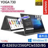 【福利品】 Lenovo YOGA 730 81JR0040TW 13.3吋i5-8265U四核SSD效能翻轉觸控平板筆電