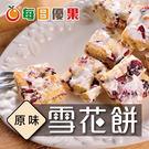 原味雪花餅275G  每日優果...