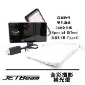 【JetBeam捷特明】全彩攝影補光燈 PL-190R LED 雙色溫 多功能 總代理公司貨