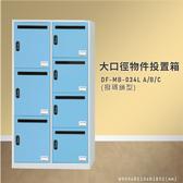 【100   】大富DF MB 034LABC (撥碼鎖型)大口徑物件投置箱置物箱收納櫃置物箱收納箱