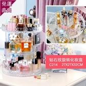 化妝盒 旋轉化妝品收納盒透明置物架桌面護膚品梳妝台儲物口紅架