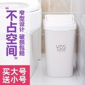 垃圾桶家用衛生間廚房客廳臥室廁所有蓋帶蓋創意搖蓋式大號塑料筒 鉅惠85折