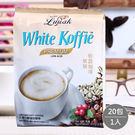 印尼麝香貓咖啡品牌三合一白咖啡(20小包) 韓星李敏鎬代言 x1入