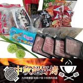 【中秋超好烤】C-豬海烤肉17件組
