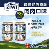【毛麻吉寵物舖】ZiwiPeak巔峰 92%鮮肉無穀貓主食罐-肉肉口味四口味各一(185g) 貓罐頭