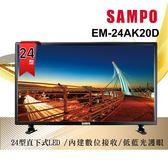 【SAMPO聲寶】24吋LED液晶顯示器+視訊盒 EM-24AK20D