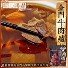 【三頓飯】金門高粱半筋半肉牛肉爐X1包(1100克±10%(固形物240G )
