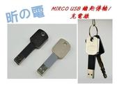 [富廉網] 蘋果iphone5 5S便攜式鑰匙扣數據線ipad air mini傳輸線/數據線 充電短線