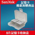 【SANDISK加購套餐】創見 記憶卡收納盒 保護盒 8片裝 SD microsd