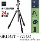 【買一送三】Gitzo GK1545T 82TQD GT1545T 旅行家套組 1號四節反折腳架 總代理公司貨 分期零利率