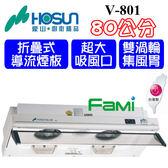 【fami】豪山 排油煙機 隱藏式 V 801 (80CM)排油煙機