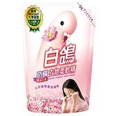 白鴿柔軟香衣精補充包-幸福花香1800g【愛買】