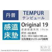 【配件王】免運 日本代購 TEMPUR 丹普 Original 原創系列 感溫 床墊 厚墊 加大 19cm 另 單人 雙人