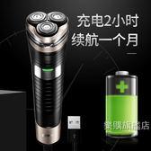 剃鬍刀電動刮胡子刀男士全身水洗USB充電式胡子修剪器胡鬍刀