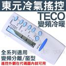 TECO 東元冷氣遙控器 TE1 (全系列可用) 東元變頻冷暖 分離式 窗型 冷氣遙控