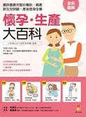 懷孕.生產大百科:最詳盡最完整的養胎、順產、新生兒照顧、產後塑...【城邦讀書花園】